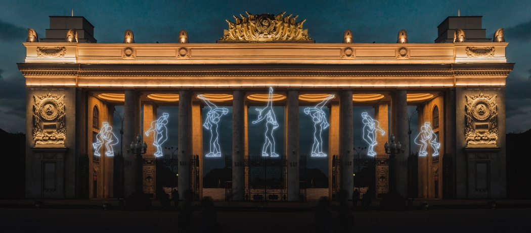 Ice skater silhuettes on the Gorky Park's main entrance archway